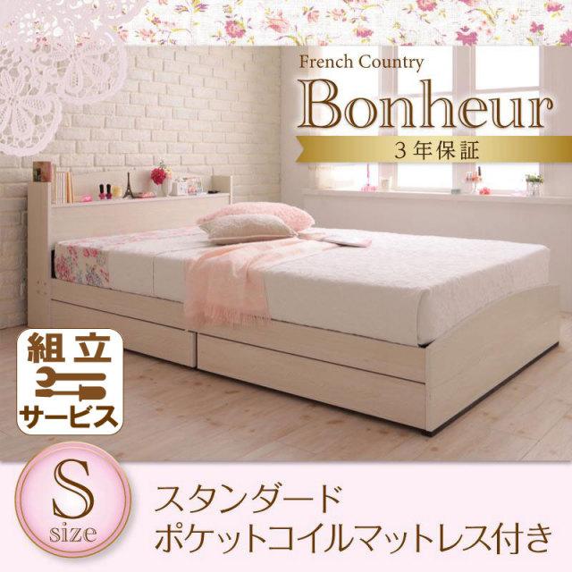 カントリーデザイン 収納付きベッド【Bonheur】ボヌール【ポケットコイルマットレス:レギュラー付き】シングル