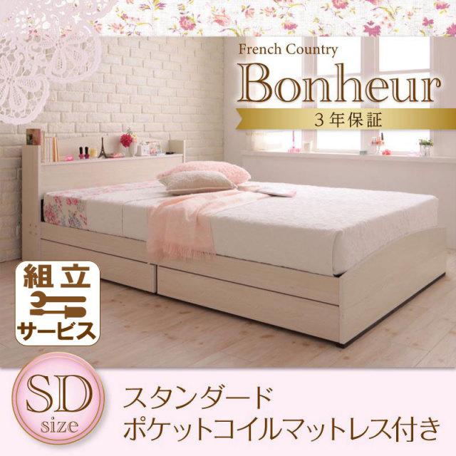 カントリーデザイン 収納ベッド【Bonheur】ボヌール【ポケットコイルマットレス:レギュラー付き】セミダブル