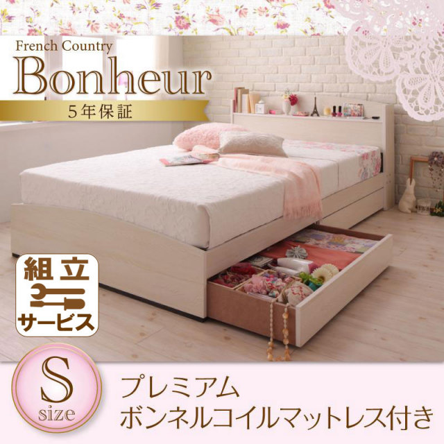 カントリーデザイン 収納付きベッド【Bonheur】ボヌール【ボンネルコイルマットレス:ハード付き】シングル