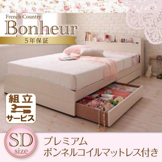 カントリーデザイン 収納ベッド【Bonheur】ボヌール【ボンネルコイルマットレス:ハード付き】セミダブル