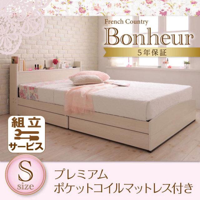 カントリーデザイン 収納付きベッド【Bonheur】ボヌール【ポケットコイルマットレス:ハード付き】シングル