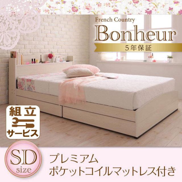 カントリーデザイン 収納ベッド【Bonheur】ボヌール【ポケットコイルマットレス:ハード付き】セミダブル
