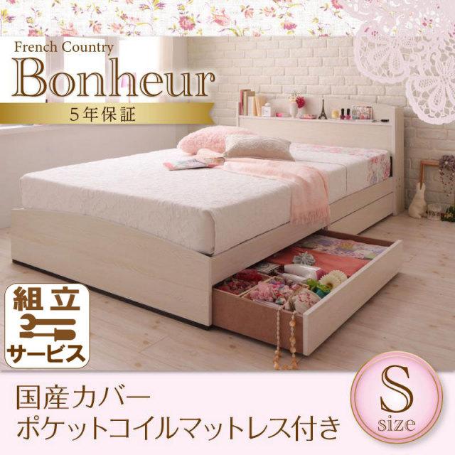 カントリーデザイン 収納付きベッド【Bonheur】ボヌール【国産ポケットコイルマットレス付き】シングル