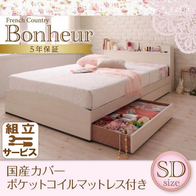 カントリーデザイン 収納ベッド【Bonheur】ボヌール【国産ポケットコイルマットレス付き】セミダブル