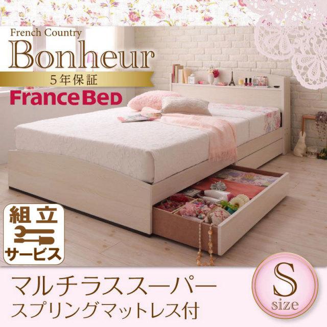 カントリーデザイン 収納付きベッド【Bonheur】ボヌール【マルチラスマットレス付き】シングル