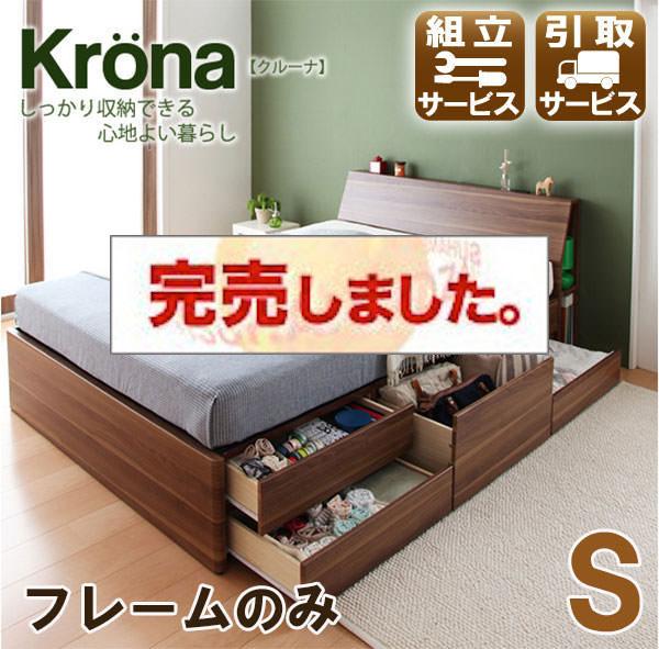 北欧デザイン チェストベッド【Krona】クルーナ フレームのみ シングル