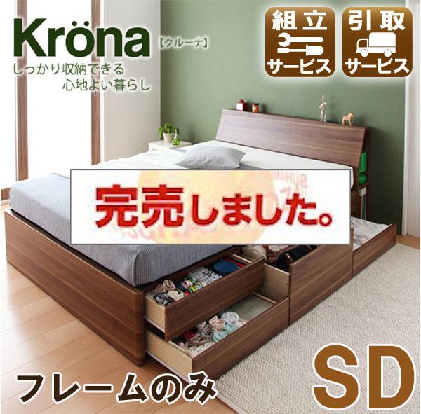 北欧デザイン チェストベッド【Krona】クルーナ フレームのみ セミダブル