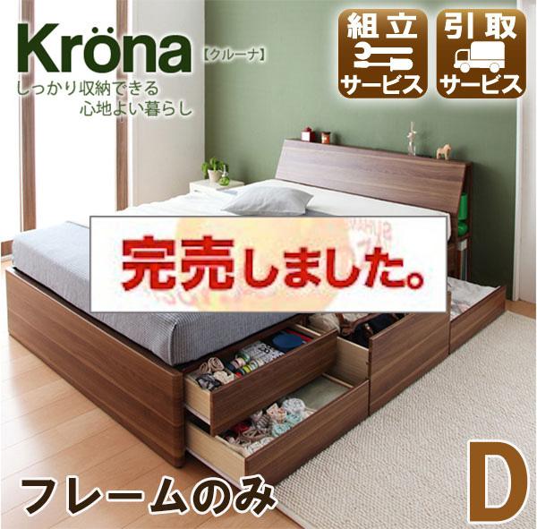 北欧デザイン チェストベッド【Krona】クルーナ フレームのみ ダブル