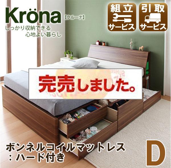 北欧デザイン チェストベッド【Krona】クルーナ【ボンネルコイルマットレス:ハード付き】ダブル