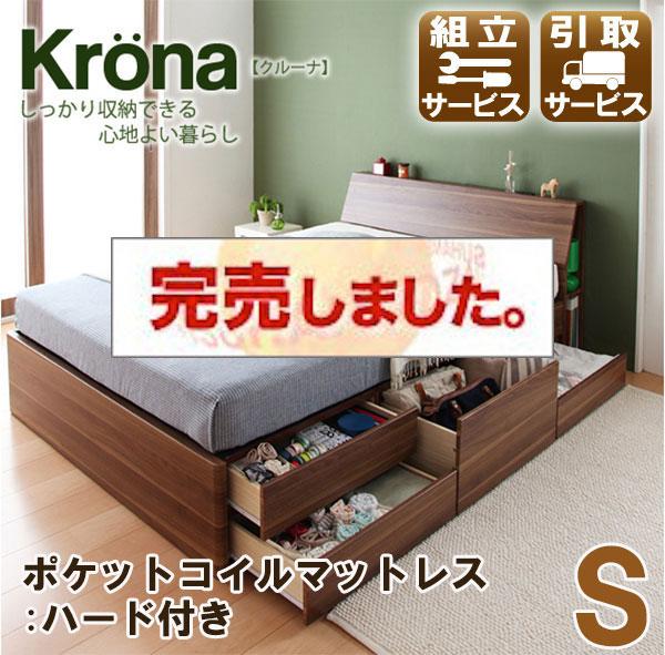 北欧デザイン チェストベッド【Krona】クルーナ【ポケットコイルマットレス:ハード付き】シングル