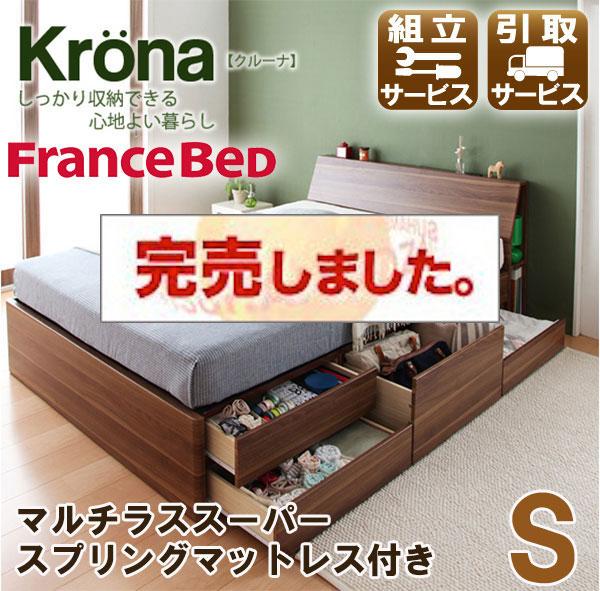 北欧デザイン チェストベッド【Krona】クルーナ【マルチラスマットレス付き】シングル