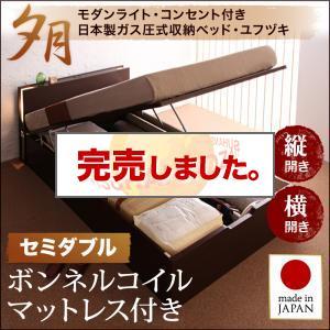 跳ね上げベッド【夕月】ユフヅキ・レギュラー セミダブル【縦開き】ボンネルマットレス付