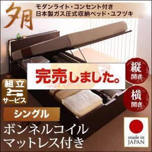 跳ね上げベッド【夕月】ユフヅキ・レギュラー シングル【横開き】ボンネルマットレス付