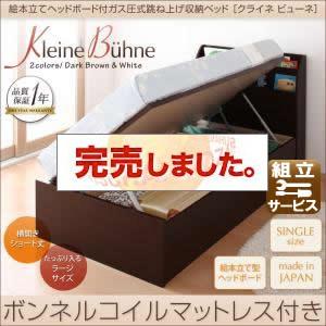 ショート丈ガス圧式跳ね上げ収納ベッド【Kleine Buhne】クライネビューネ ラージ シングル【横開き】ボンネルコイルマットレス付