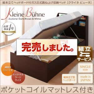 ショート丈ガス圧式跳ね上げ収納ベッド【Kleine Buhne】クライネビューネ ラージ シングル【横開き】ポケットコイルマットレス付