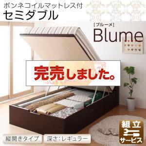跳ね上げ式収納付きベッド【Blume】ブルーメ・レギュラー セミダブル 【縦開き】ボンネルコイルマットレス付<>ダークブラウン