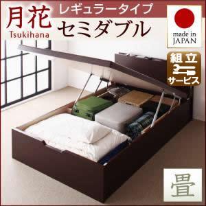 跳ね上げ式畳ベッド【月花】ツキハナ フレームのみ・レギュラー セミダブル【縦開き】