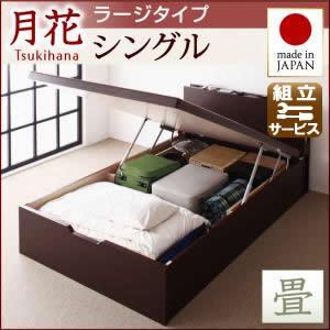 跳ね上げ式畳ベッド【月花】ツキハナ フレームのみ・ラージ シングル【縦開き】