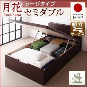 跳ね上げ式畳ベッド【月花】ツキハナ フレームのみ・ラージ セミダブル【縦開き】