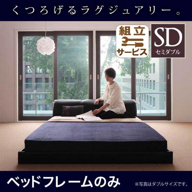 レザー仕様 フロアベッド【MAD】マッド ベッドフレームのみ セミダブル