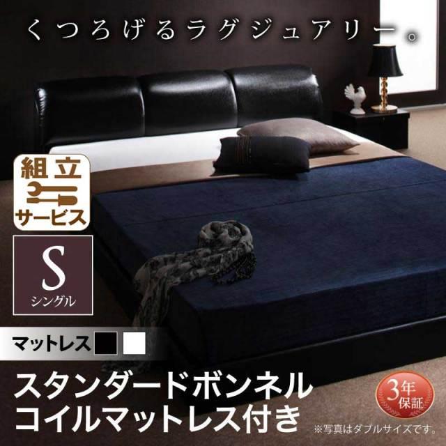 レザー仕様 フロアベッド【MAD】マッド スタンダードボンネルマットレス付 シングル