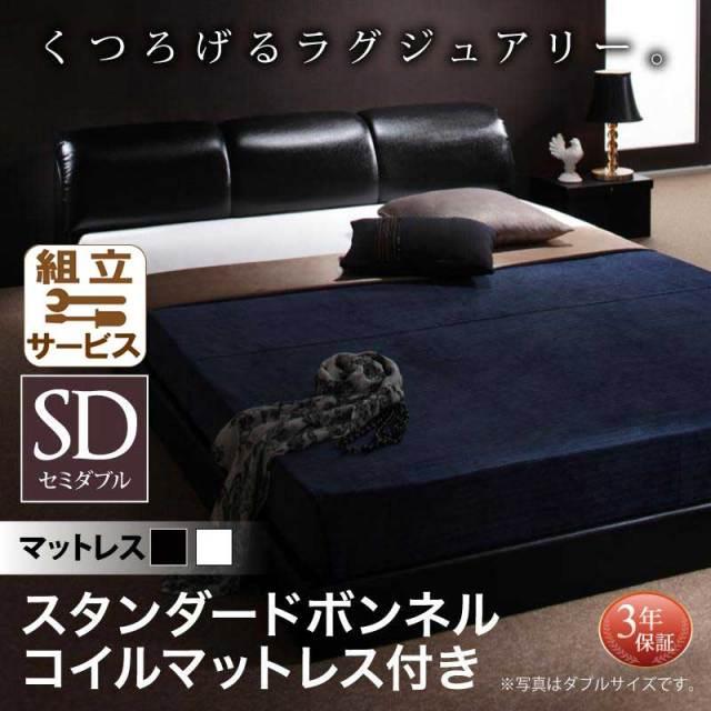 レザー仕様 フロアベッド【MAD】マッド スタンダードボンネルマットレス付 セミダブル