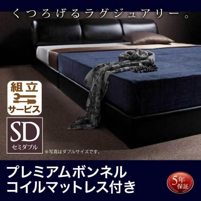 レザー仕様 フロアベッド【MAD】マッド プレミアムボンネルマットレス付 セミダブル