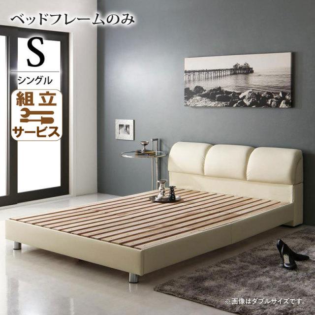 レザーベッド【RODEO】ロデオ ベッドフレームのみ シングル