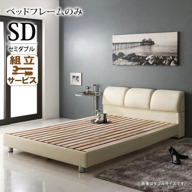 レザーベッド【RODEO】ロデオ ベッドフレームのみ セミダブル