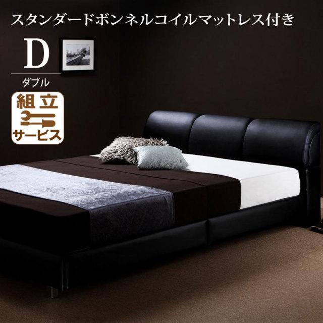 レザーベッド【RODEO】ロデオ スタンダードボンネルマットレス付 ダブル