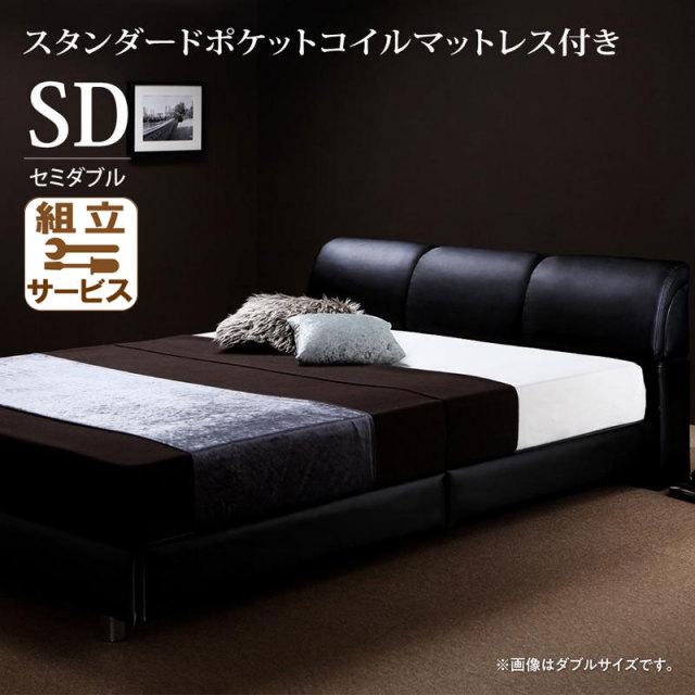 レザーベッド【RODEO】ロデオ スタンダードポケットマットレス付 セミダブル