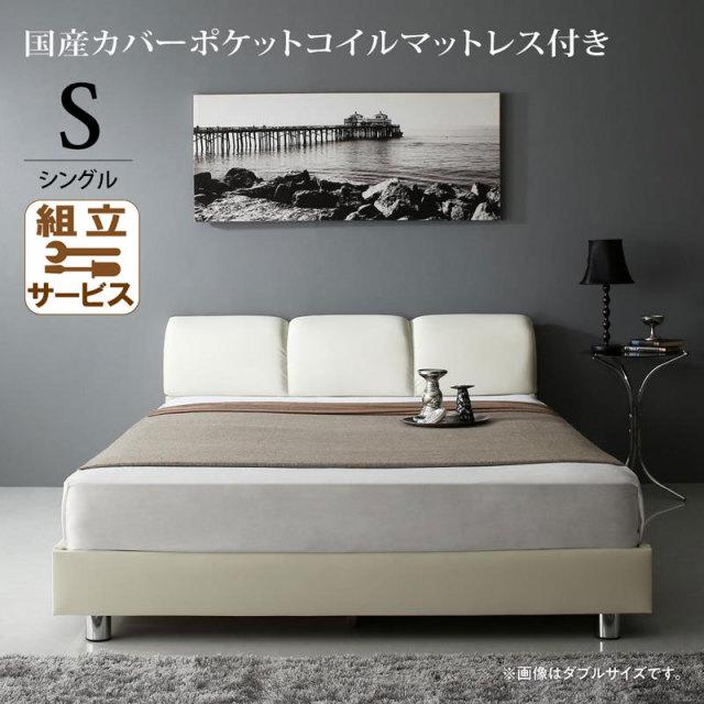 レザーベッド【RODEO】ロデオ 国産カバーポケットマットレス付 シングル