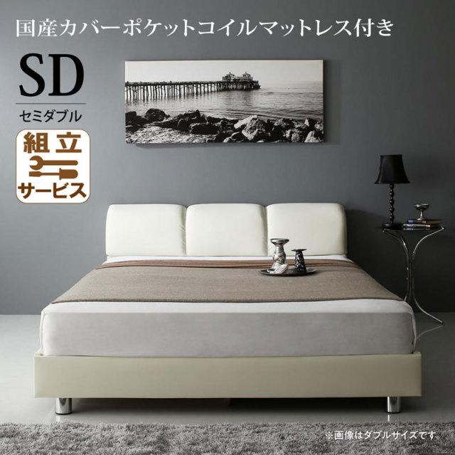 レザーベッド【RODEO】ロデオ 国産カバーポケットマットレス付 セミダブル