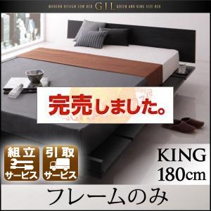 フロアベッド【Gil】ギル【フレームのみ】キング<>ブラック