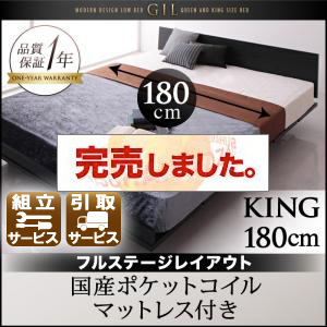 フロアベッド【Gil】ギル【国産ポケットコイルマットレス付き】キング フルレイアウト<>ブラック