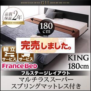 フロアベッド【Gil】ギル【マルチラスマットレス付き】キング フルレイアウト<>ブラック