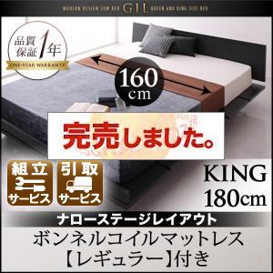 フロアベッド【Gil】ギル【ボンネルコイルマットレス:レギュラー付き】キング ナローステージレイアウト<>ブラック