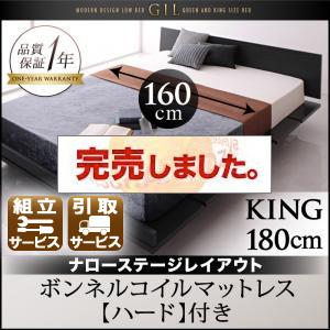 フロアベッド【Gil】ギル【ボンネルコイルマットレス:ハード付き】キング ナローステージレイアウト<>ブラック