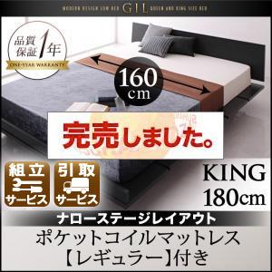 フロアベッド【Gil】ギル【ポケットコイルマットレス:レギュラー付き】キング ナローステージレイアウト<>ブラック