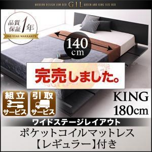 フロアベッド【Gil】ギル【ポケットコイルマットレス:レギュラー付き】キング ワイドステージレイアウト<>ブラック<>アイボリー