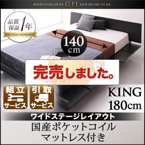 フロアベッド【Gil】ギル【国産ポケットコイルマットレス付き】キング ワイドステージレイアウト<>ブラック