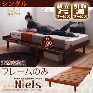 ショート丈すのこベッド【Niels】ニエル ベッドフレームのみ シングル