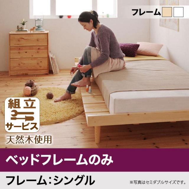 北欧デザインすのこベッド【Noora】ノーラ【フレームのみ】シングル