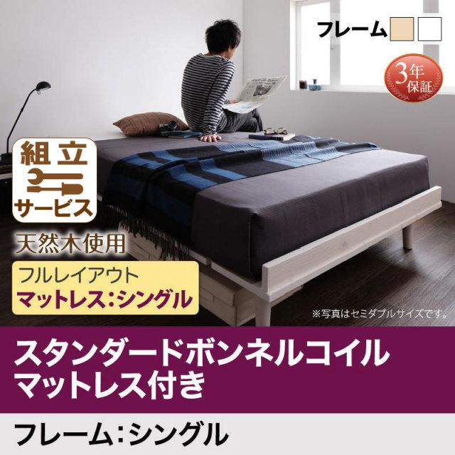 北欧デザイン すのこベッド【Noora】ノーラ スタンダードボンネルマットレス付 フルレイアウト シングル フレーム幅100
