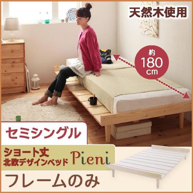 ショート丈北欧デザインベッド Pieni ピエニ ベッドフレームのみ セミシングル