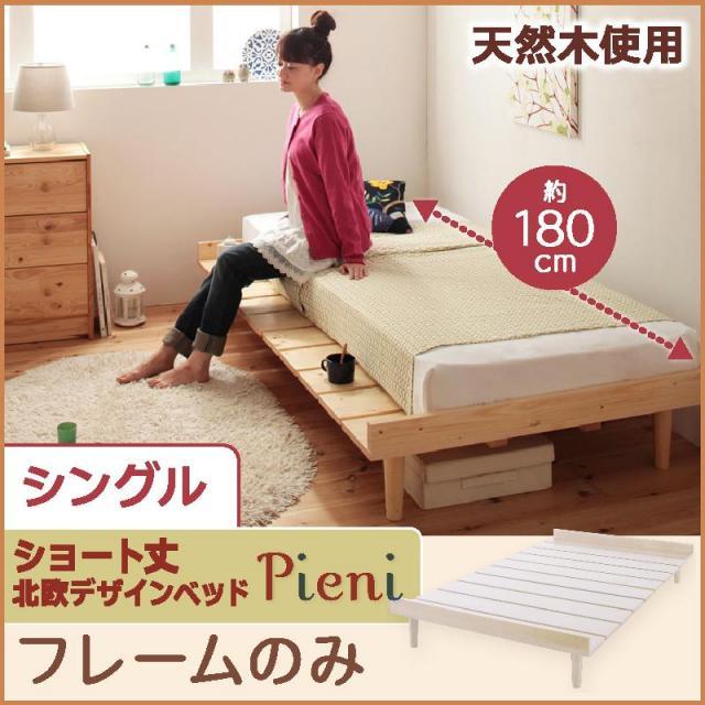 ショート丈北欧デザインベッド Pieni ピエニ ベッドフレームのみ シングル