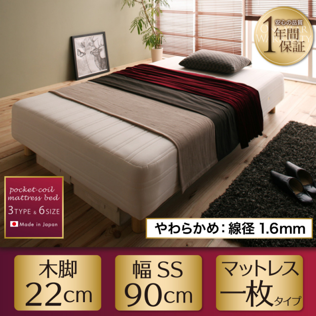 国産ポケットマットレスベッド【Waza】ワザ やわらかめ:線径1.6mm セミシングル 脚22cm