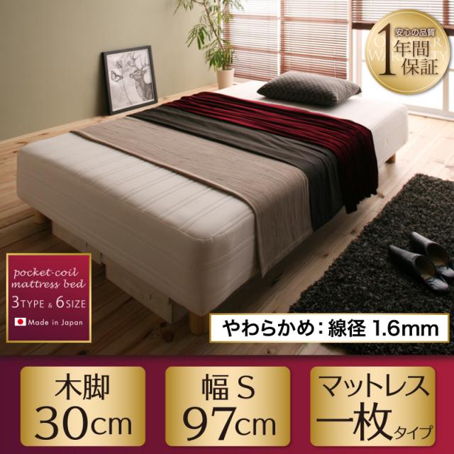 国産ポケットマットレスベッド【Waza】ワザ やわらかめ:線径1.6mm シングル 脚30cm