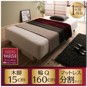 国産ポケットマットレスベッド【Waza】ワザ 分割タイプ クイーン 脚15cm