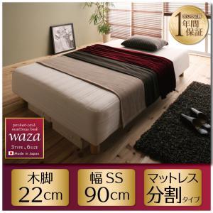 国産ポケットマットレスベッド【Waza】ワザ 分割タイプ セミシングル 脚22cm